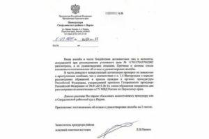 Жалоба вышестоящему прокурору на формальную отписку нижестоящего