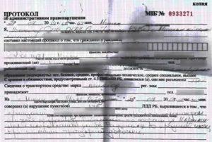 Узнать штраф по номеру протокола об административном правонарушении