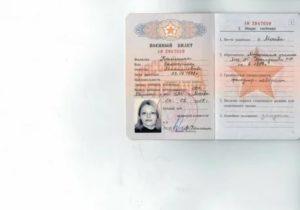 Какие документф для военного билета девушке