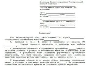 Куда подать жалобу на управляющую компанию жкх в москве