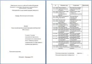 Дневник производственной практики юриспруденция