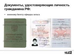 Является ли военный билет документом удостоверяющим личность закон