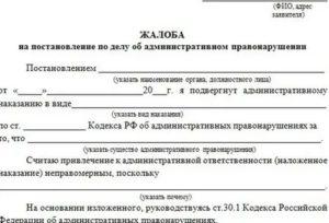 Найти образец иска от отмене постановления об административном штрафе