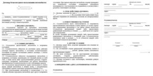 Договор безвозмездного пользования автомобилем с сотрудником