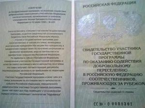 Куда подавать документы на компенсацию по программе переселения соотечественников