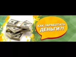 Где заработать денег в москве иногородним