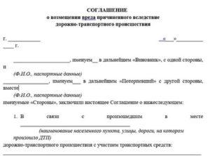 Соглашение о возмещении ущерба между юридическими лицами