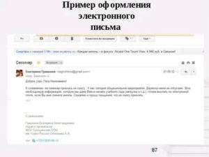 Письмо прнеподу по электронной почте