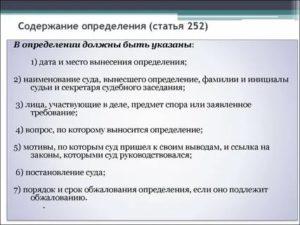 Инструкция секретаря судебного заседания мирового суда