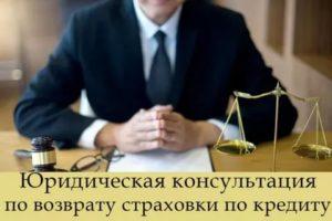 Консультация юриста по кредиту по страховке