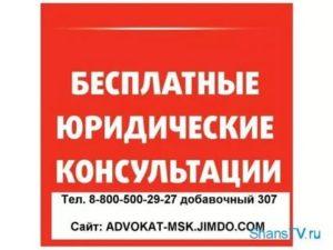 Бесплатные юридические консультации по телефону в москве горячая