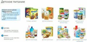 Обмен возврат товара детское питание