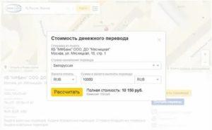 Денежный перевод из россии в беларусь