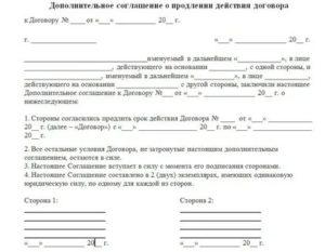 Доп соглашение на временное приостанвление действий предоставление услуг