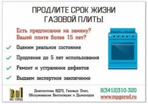 Какой срок эксплуатации газовой плиты