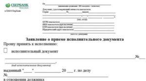 Заявление в банк на подачу исполнительного листа