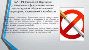 Запрет курения в общественных местах коап
