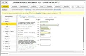 Код 1010801 в декларации по ндс
