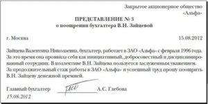 Ходатайство о поощрении денежной премией сотрудника образец