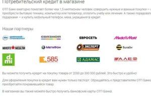 Отп банк сотрудничает с какими банками