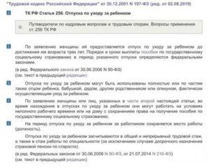 Трудовой кодекс рф 2020 декретный отпуск