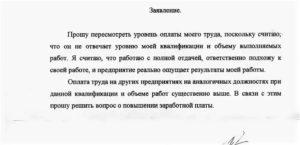 Грамотное письмо о повышении зарплаты