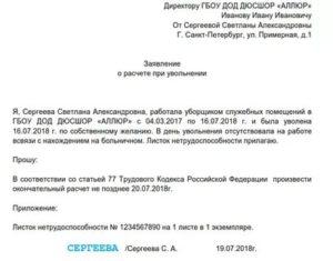 Письмо о выплата зарплаты расчетом