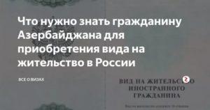 Вид на жительство в россии для граждан азербайджана как получить
