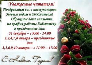 Объявления о работе в праздничные дни образец