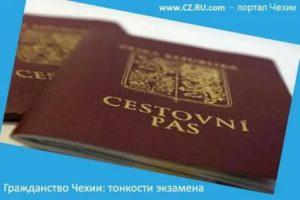 Как получить чешское гражданство гражданину рф