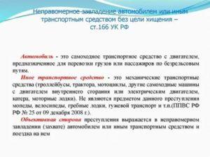 Какая статья за угон автомобиля в россии
