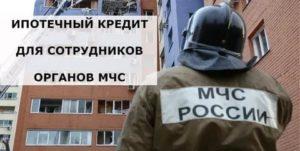 Работники мчс получают военную ипотеку