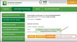 Как оплатить приватизацию квартиры через интернет банкинг беларусбанк