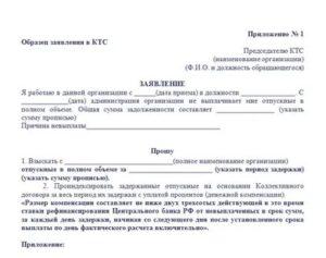Образец удостоверение на принудительное исполнение решения комиссии по трудовым спорам