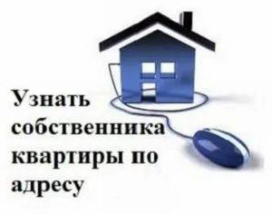 Как узнать сколько собственников в доме