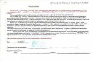 Образец досудебное предупреждение от управляющей компании по уплате долга
