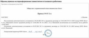 Образец приказа на увольнение по внутреннему совместительству