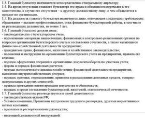 Должностной ркгламент работников бухгалтерии казенного учреждения