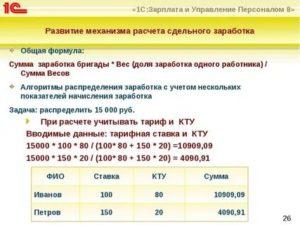 Расчет заработной платы по тарифу пример
