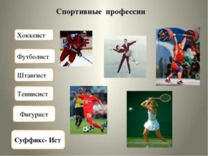 Профессии связанные со спортом для девушек