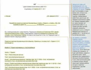 Акт об устранении замечаний строительного контроля образец