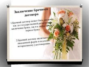 Где заключается брачный договор в сша