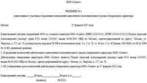 Дополнительное соглашение с генеральным директором о продлении полномочий