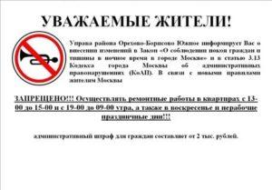 Закон республики башкортостан о тишине и покое граждан