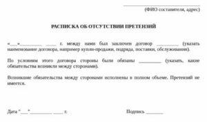 Письмо об отсутствии юридически оформленных претензий
