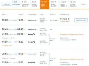 За сколько дней можно здать авиа билеты что бы вернуть полную стоимость
