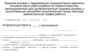 Договор аренды парикмахерского кресла
