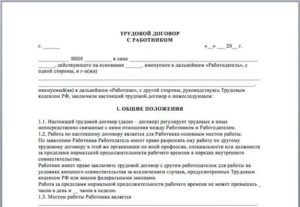 Типовой договор о привлечении третьего лица для оценки условий труда