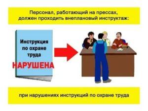 Инструкция по охране труда хостес ресторана