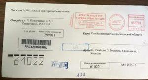 Каким письмом отправлять документы в суд